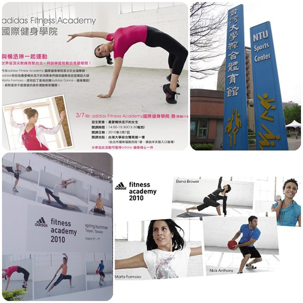 Adidas Fitness Academy 國際健身學院
