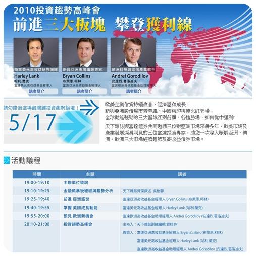 2010富達高收益投資趨勢高峰會