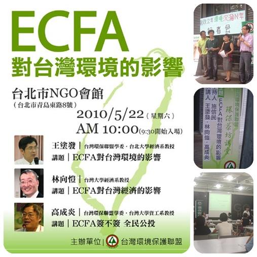 ECFA對環境的影響