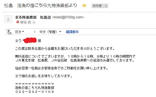 松島活魚丸.png