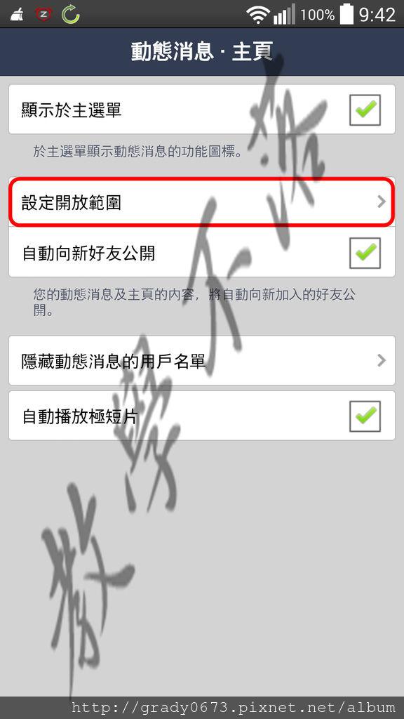 Screenshot_2014-06-01-09-42-13