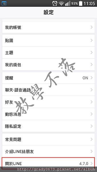Screenshot_2014-10-13-11-05-07 拷貝