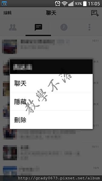 Screenshot_2014-10-13-11-05-43 拷貝