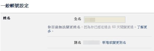 change facebook name-02