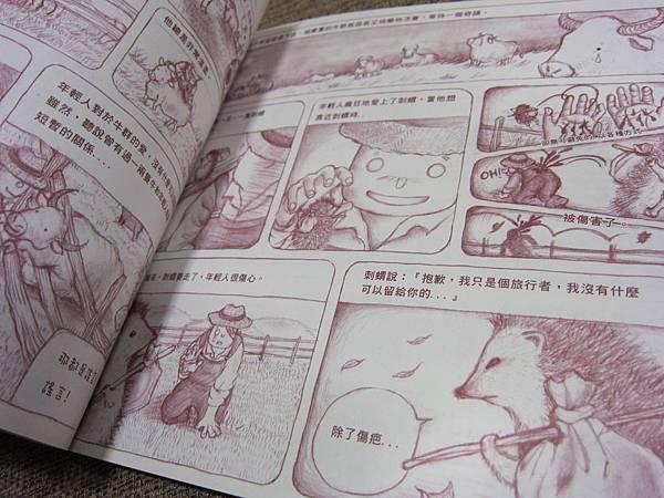繪本《刺蝟的愛》內頁