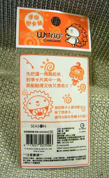 miniworld的卡貼 背面
