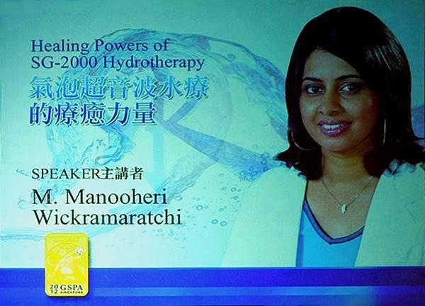 2014 國際水療研討會 (03)