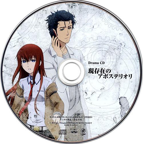 現存在のアポステリオリ Drama CD