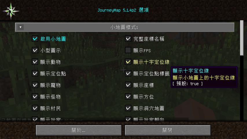 Minecraft JourneyMap 旅行地圖模組v 繁體中文化 - Journey map para minecraft 1 11 2