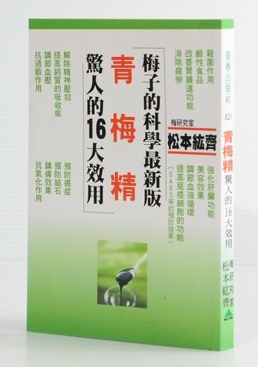 梅精16大功效修.jpg