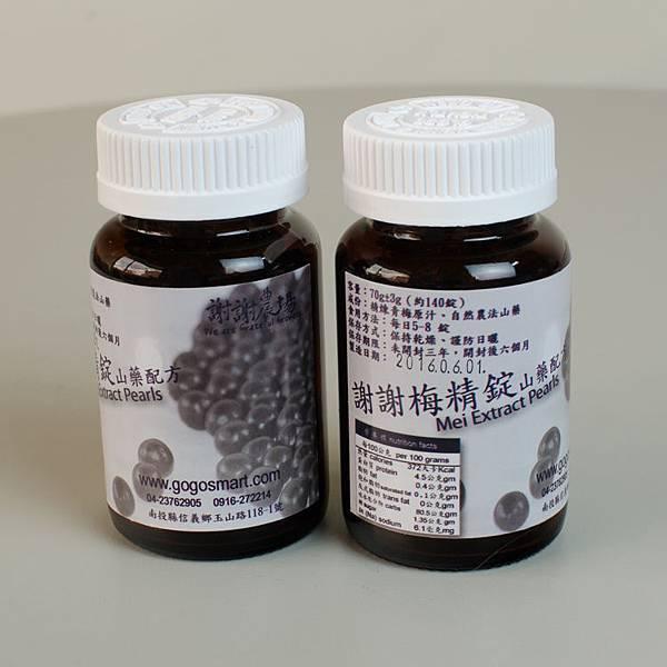 梅精錠2.jpg