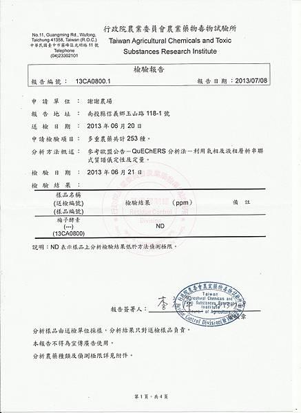 梅子酵素農試所檢驗報告.jpg