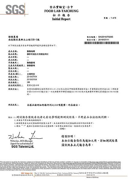 梅精無農藥SGS檢驗.png