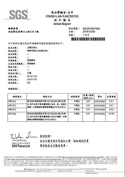 苦茶油SGS檢驗報告.jpg