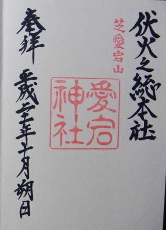 愛宕神社.JPG