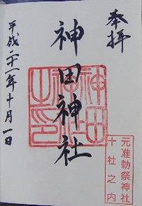 神田神社-s.JPG
