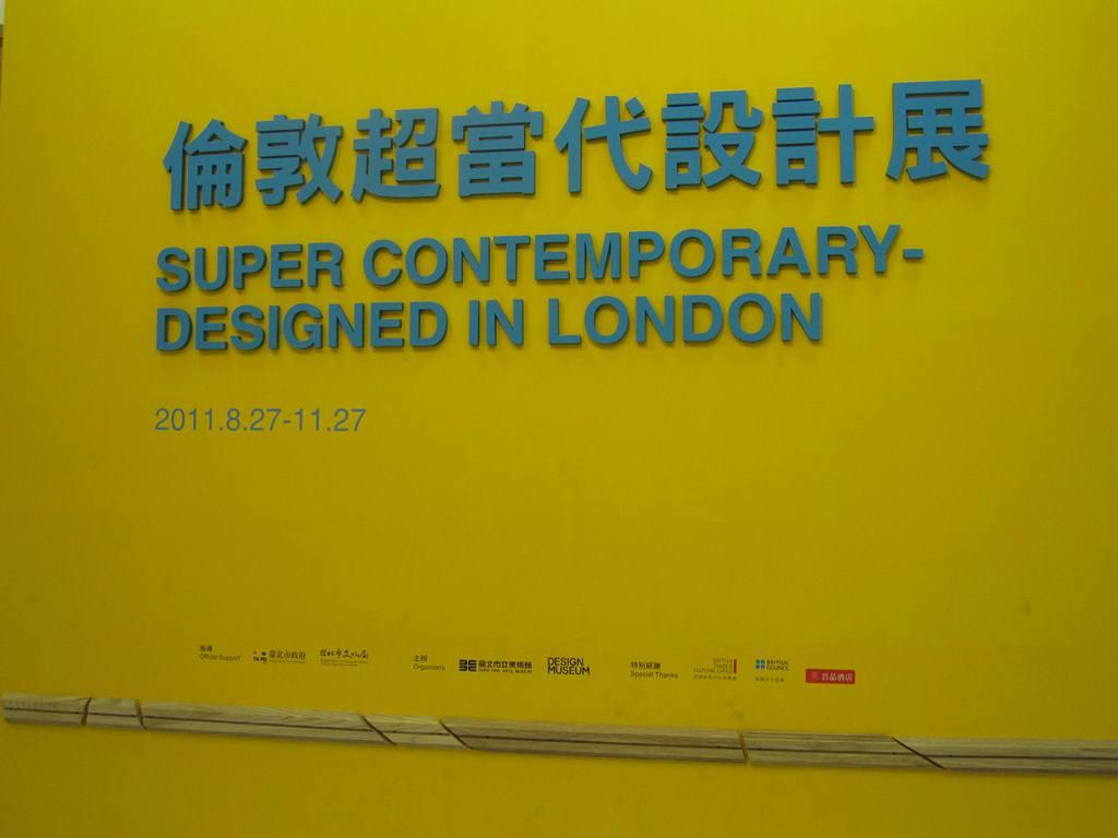 倫敦超當代設計展