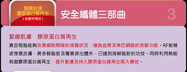 官網活動-Lipo-25000-1207-06