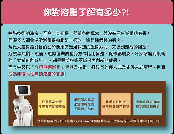官網活動-Lipo-25000-1207-02