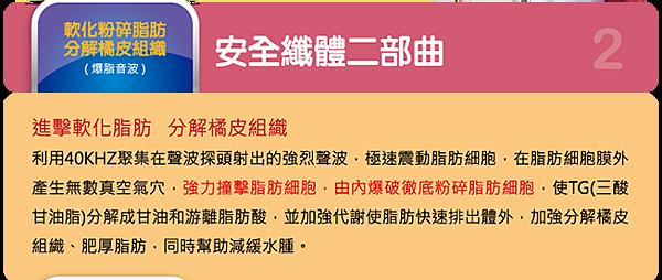 官網活動-Lipo-25000-1207-05