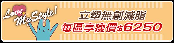 官網活動-Lipo小資-1208-01