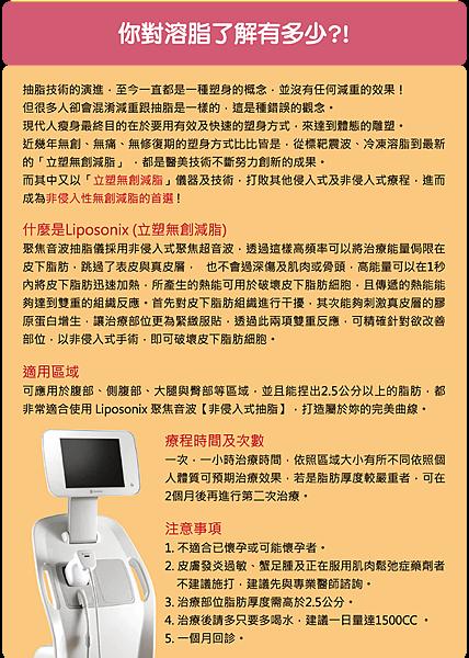 官網活動-Lipo小資-1208-04