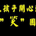 97年大愛媽媽成果展p10.png