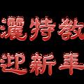 97年大愛媽媽成果展p15.png