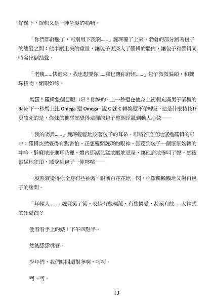 魏包羅_頁面_15.jpg