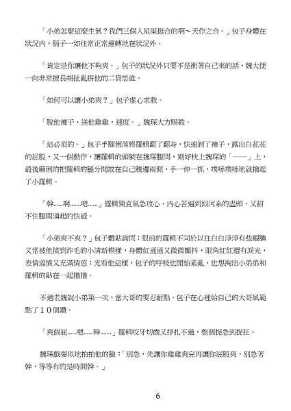 魏包羅_頁面_08.jpg