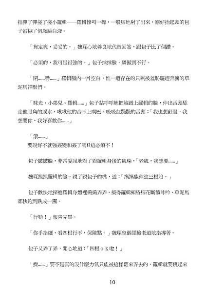 魏包羅_頁面_12.jpg