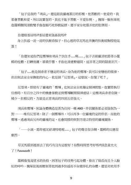 魏包羅_頁面_11.jpg