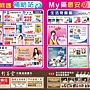 月刊網頁用_正面B.jpg