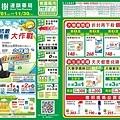 月刊網頁用_正面C.jpg