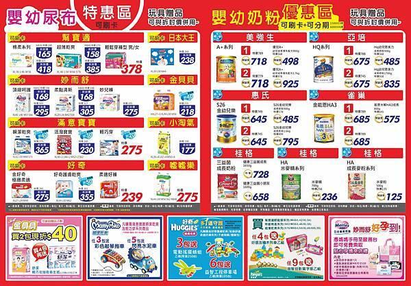 月刊網頁用_背面B.jpg