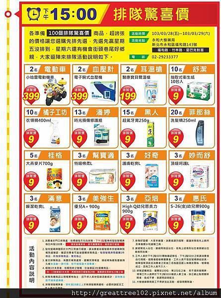 永和大樹藥局開幕活動_排隊驚喜價.jpg