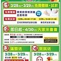 永和大樹藥局開幕活動_試飲_量骨密.jpg