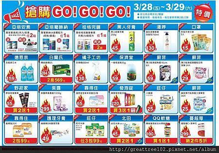 永和大樹藥局開幕活動_搶購特惠.jpg