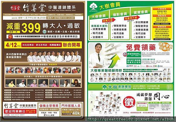 4月月刊_正面_20140328 北版 校稿用jpg-5.jpg