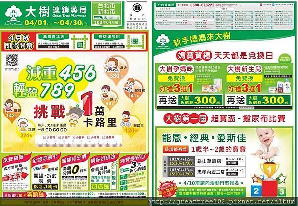 4月月刊_正面_20140328 北版 校稿用jpg-6.jpg