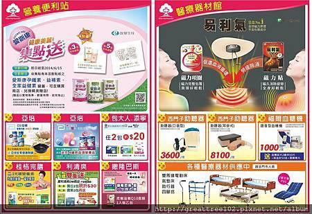 4月月刊_正面_20140328 北版 校稿用jpg-7.jpg