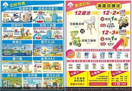 4月月刊_背面_20140328(北區)校稿用JPG-1.jpg