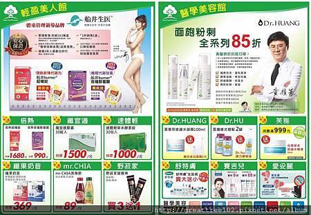 4月月刊_背面_20140328(北區)校稿用JPG-2.jpg