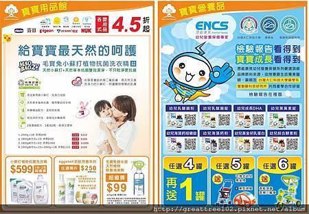 4月月刊_背面_20140328(北區)校稿用JPG-4.jpg