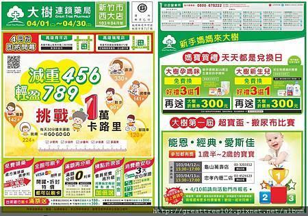4月月刊_正面_20140328 竹版 校稿用jpg-6.jpg