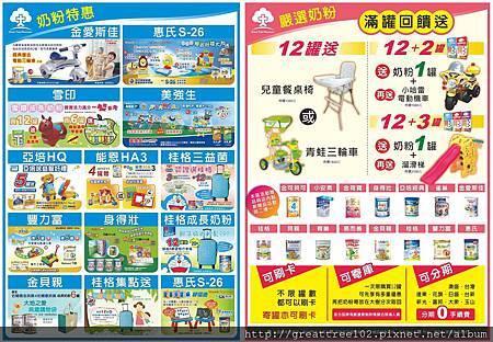 4月月刊_背面_20140328(竹區)校稿用JPG-1.jpg