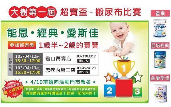 大樹藥局-寶寶搬尿布比賽