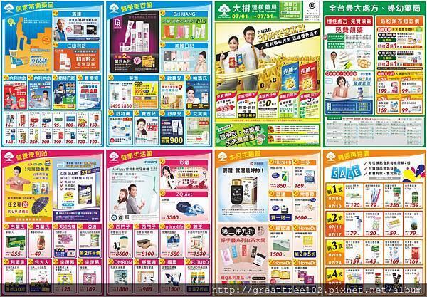 7月月刊_正面(台中+高雄)_20140627( 2萬2千份) 校稿用jpg.jpg