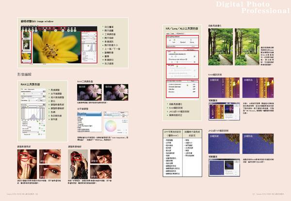 P085-088-跨頁_頁面_2.jpg