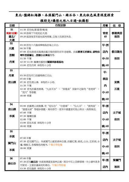 十月東北攝影團行程詳細板-駱志青顧問0824_頁面_01.jpg